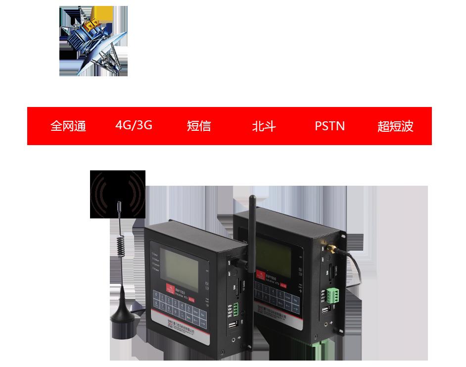 集成多种无线通信方式.png