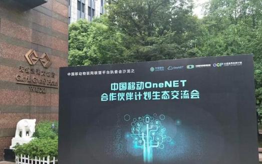 佰马科技参加中国移动OneNET合作.png
