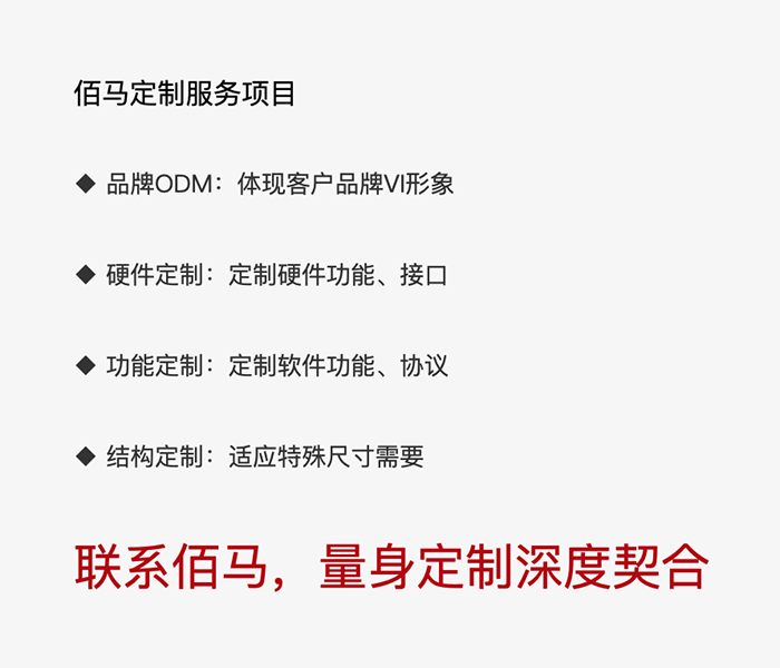 Baima non-standard customization service online, the company's main wireless communication products.png