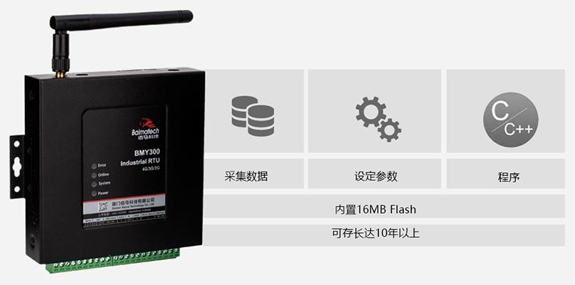 佰马BMY300微型RTU大容量本地存储.jpg
