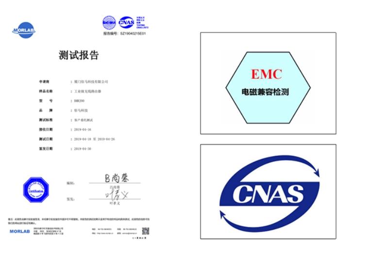EMC四级认证.jpg