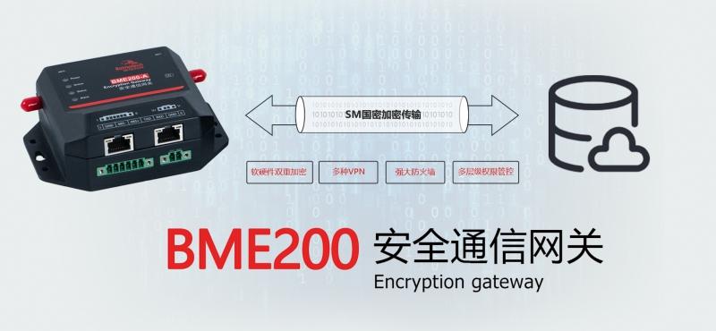 佰马加密通信网关BME200.jpg