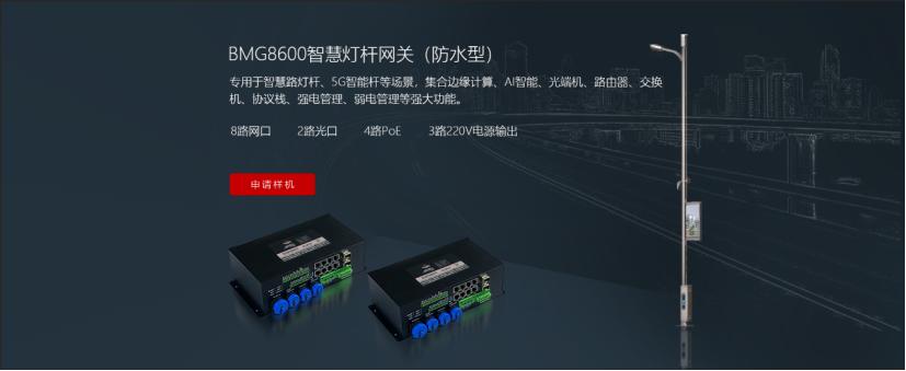 佰马BMG8600智能网关.png