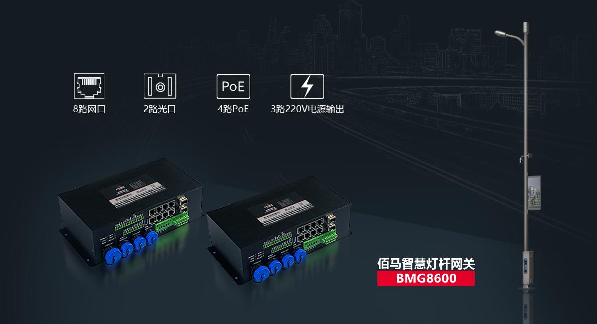 BMG8600智hui路灯杆旗舰网关.png