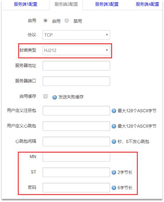 5G/4G工业数采网关配置.png