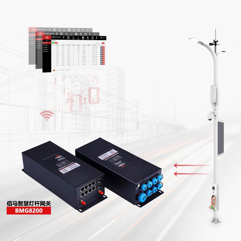Smart lamp pole gateway & Platform