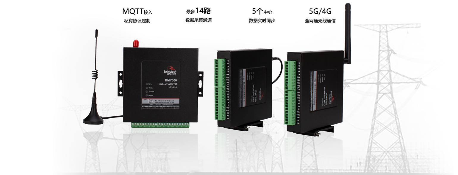 BMY300微型5G4G无线RTU.png