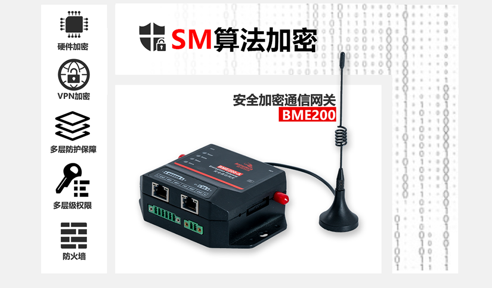 BME200国密SM加密 (2).png