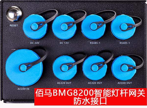 佰马BMG8200智能网关防水设计.jpg
