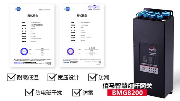 佰马BMG8200智能网关质量报告.jpg