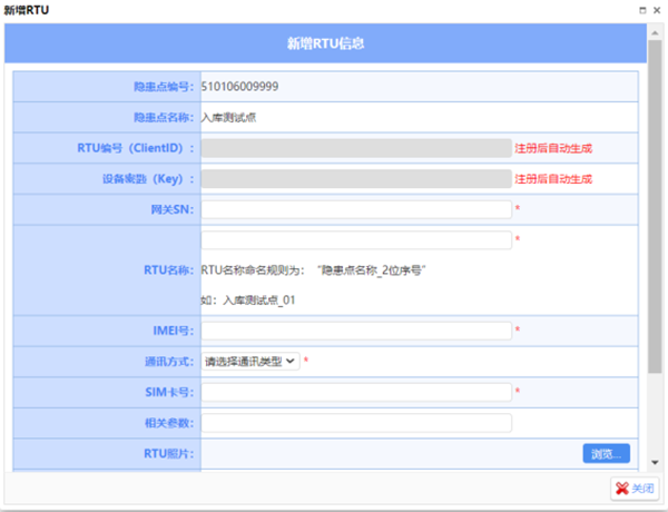 地灾预警系统新增RTU界面.png