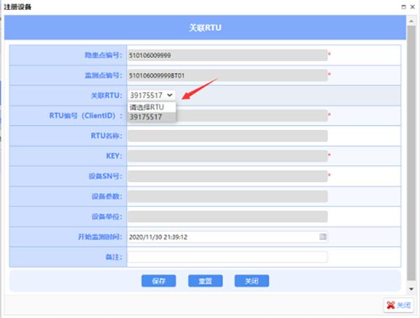 地灾预警系统绑定RTU界面.png