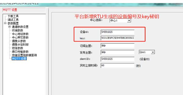 佰马遥测终端RTU.png