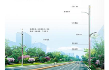 yichengshi路灯gan、多gongnenggan为载ti,与AIzhineng、云ji算、wu联网等技术完美结合,建设qiang大zhi慧chengshi。