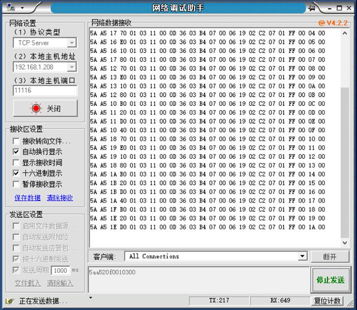 智能网关数据接shou.jpg