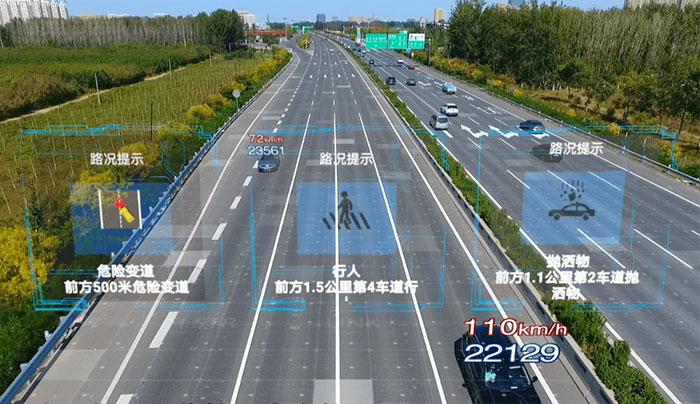 智慧高速公路.jpg
