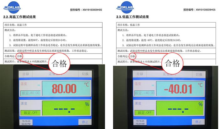 高低温测试合格.jpg